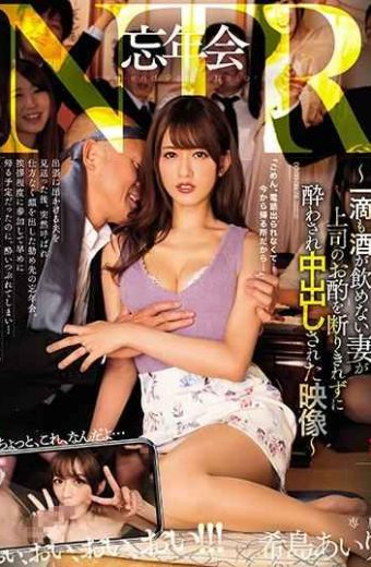 MEYD-458 Bnenkai NTR A Picture That A Wife Who Can Not Drink Even A Single Drop Can Not Refuse The Boss's Refusal To Be Refused And Cummed In Inside Ai Hijima