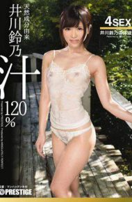 ABP-247 Body Fluids Of Natural Ingredients Derived From Igawa Suzu 120 Igawa Suzu