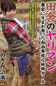 YRMN-050 Bohemian Pure Girl Nozomi Was Born And Raised In The Country Of Bimbo Farmers