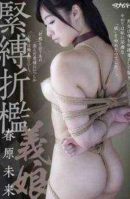 SMSD-010 Bondage Chastisement Yoshimusume Sunohara Suerai