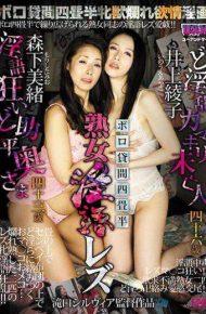 AUKS-085 Boro Rental Quarter Half Mature Female Lesbian Ayako Inoue Mio Morishita