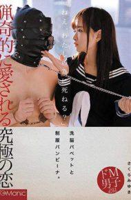 ONET-014 Brainwashing Puppet And Uniforms Bambina.miyuki Sakura
