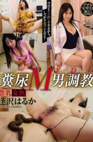 OPUD-276 Breast Female Medicine Manure Feces M Male Training Osawa Haruka
