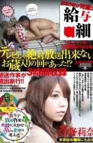 "GDTM-001 Broadcast Writer Excavated! ! Your Job Serino Rina Of ""feeding Specification"" Babysitting High Reward"