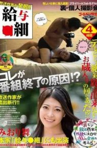 GDTM-007 Broadcasting Writer Excavation! ! Feed Specification Suspicious Work In The Undercover Investigation! Private Photo Model Hen Mai Miori