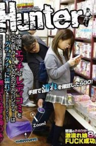 HUNT-407 Browse The Girl's Panties That Erotic Redikomi At The Bookstore Wants To Actually Embraced Wet To Drenched! Ok Immediately Nodded In Silence When Multiplied By The Voice In Any Man So!