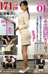 KTB-010 Bukkake! OL Suit Club 8 Secretary Edition Secretary Sumire's Business Suit And Boss Loved Kirekawa OL Style Sumire Kurokawa