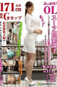 KTB-005 Bukkake!ol Suit Club 4 Part Housewife Ol Yurika's Big Breast Pat's Pants Suit And Otona's Office Casual Aoi Yurika