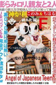 FCMQ-028 Bulge Lori A Close Friend And The Two Konomi & Chiharu Kinshicho Hen