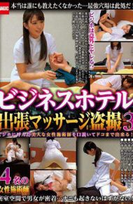 RIX-056 Business Hotel Business Trip Massage Snapshot 3