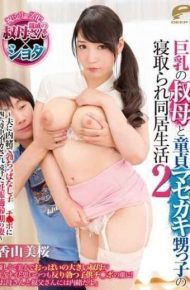DVDES-861 Busty Aunt And Virgin Masegaki Nephew Of Netora Is Live Life 2 Husband Secretly Erection -ppanashiko Chi Wife – Of Pregnancy-bearing Age Who Continue To Be All The Time Squid To Po Kayama Yoshisakura