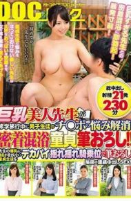 SIM-009 Busty Beautiful Teacher Solves The Problem Of Boys' Boys While On School Excursion!Mixed Bathing Virginity Virgin Brush! !The Teacher's Busty Tea Does Not Fit Erections Pupils Violently Shake The Pupils In A Shaky Swinging Wiggling Position!Secret Successive Cum Shot SEX! !