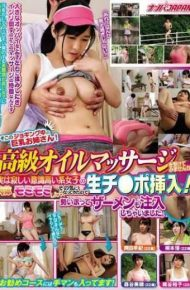 NNPJ-183 Busty Older Sister In The Bottom Of The Jogging!why Do Not You Received A Fine Oil Massageactually After Momimomi The Lonely Consciousness High System Women Of Flesh Namachi Port Inserted Since Have Come To The Mind!it Has Also Injected Semen Momentum Left Over.