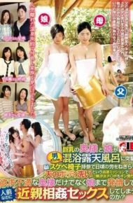 IENE-573 Busty Wife And Daughter Assault To Mixed Bathing Open-air Bath Full Of Man!lewd Chair Bring In The Daily Labor The Negirau Ginn Also Long Silence Ji Port In Radical Mission Of Body Wash Husband Chi!is It Ends Up Incest Sex Though It Is Public In Estrus Until The Daughter Not Only Frustration A Wife