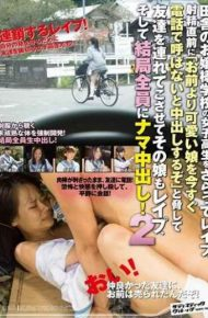 SVDVD-445 By Kidnapping The School Girls Of Rural Princess School Rape The Daughter And Let Me Brought The Friends Threatened To 'll Be Pies If You Do Not Called By Phone A Cute Daughter Than You Now Just Before Ejaculation Also Rape And To Eventually Everyone Pies Live! 2.