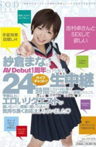 STAR-410 By Mana Sakura Says Anniversary AV Debut1 Was Recruited From Everyone Of The Fans That It Is H While Live On Live Chat 24 Hours A Day The Request Because The Reach Erotic Than Expected Speculatively Of Gratitude I Got To Meet Comfortably