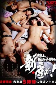 VRTM-007 By New Daughter Filled The Children Of Me!the Night Crawling Out Of The 5 Sisters Incest Big Family