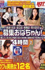 HEZ-023 Carefully Selected!Wanted Recruitment For Kita-ku Adachi-ku Itabashi-ku And Arakawa-ku! I Love You I Am Excited To Sex With My Husband Secretly 12 Midwives 4 Hours 2