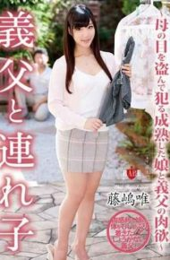 HBAD-238 Carnal-fujishima Only Father-in-law And Daughter Mature Ru Criminal Stealing The Eyes Of Previous Marriage – Mother And Father-in-law