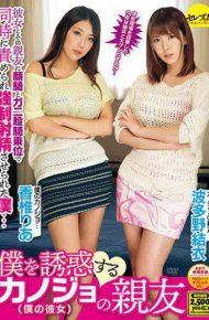 CEAD-252 CEAD-252 Kanojo's Best Friend Who Entices Me Yui Hatano Kaori Kaoriba