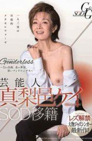 SDGG-001 Celebrity Shinpei Kei SOD Transfer Genderless Genderless White Chastel Red Abandon Black Androgynous