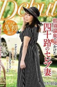 MKD-196 Celebrity Wife Rika Of The Forty-four Routes Found At Nasu Onsen