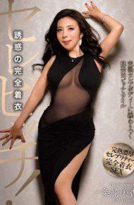 DPMX-013 Cerevic! Complete Clothes Of Temptation Ikki Ichiyo