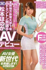 RAW-005 Certain Prefecture Local Physical Education University One Year Badminton Player Matsumoto Faint AV Debut