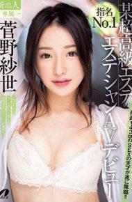 XVSR-191 Certain Ultra-luxury Este Nomination Of No.1 Esthetician Av Debut Sayo Kanno