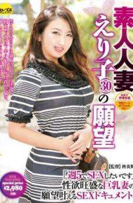 CESD-303 CESD-303 Eriko Desire Of Amateur Married Woman