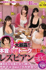 CESD-529 CESD-529 Major Exposure!Honest girls Talk Burst Lesbian Girls' Party