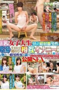 DVDMS-022 Challenge For The First Time Of Mutual Masturbation Born In The First Meeting Men And Man-yu Just Busty Female College Student Of General Gender Monitoring In The Av Hot Spring Trip Met!