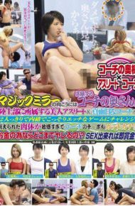 MEI-007 Challenge To Secretly Horny Game Without Telling The Other Side Of The Magic Mirror Beauty Athlete And Serious Coach Belonging To The Wife Land Of The Coach To Trust In Once And For All Two People!hardened Body Is Too Sensitive Even Ji Port Of Coach Katchikachi! If Because Of The Money How Far Of Fuckable!