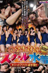GAR-331 Championship Cat Fight Against Student School Swimsuit! !