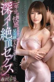 VENU-808 Changing The Life Of My Brother's Wife Who Tastes A Pleasant Feeling For One Year In Five Minutes Cream Deeply Cummed Sex Morisawa Kana