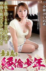 CHERD-063 Cherd-63 The Virgin Son Is Absolute Juvenile Kobayashi Kei
