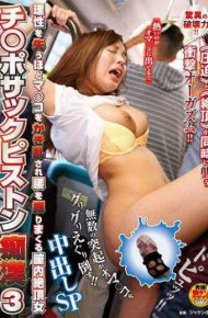 NHDTB-007 Chi Posak Piston Molester 3 Cream Pumping Sp Losing Reason So Long As She Is Disturbed And Shaking Her Waist Cum Inside Her Cum Inside Her Eyes