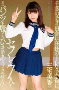 APAA-338 Chiba Of Jk Mika Of Living In The Countryside Choi Saffle Is Had Seven Does Not Have Time To Just Wear The Pants . Miyake Mika