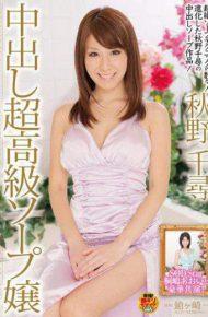 SDMT-883 Chihiro Akino Super Premium Soap Lady Nakadashi