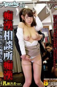 AP-214 Chikan Consultation Office Molester – Groping – Big Victim Ver Be Repeated.