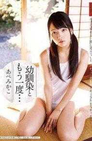 IBW-609Z Childhood Friend Again And Abemikako