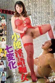 DMOW-146 Chinami Piss Dirty Slut Shichihenge Sakura