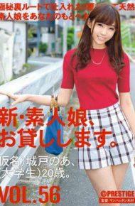CHN-120 CHN-120 Kido Noa New Amateur Daughter