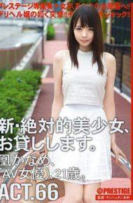 CHN-124 CHN-124 Otori Kaname Absolutely Beautiful Girl