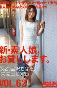 CHN-130 CHN-130 Miyazawa Chiharu Amateur Daughter