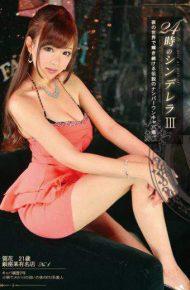 ONEZ-032 Cinderella 3 2400