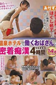 OKAX-456 Close Contact With A Lady Working At A Hot Spring Hotel 4 Hours Of Molestation