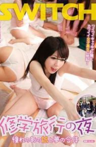 SW-120 Coalescence Of Longing And Dream Girl Of The Night Of Excursion