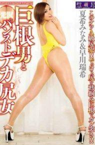 KMRE-008 Cock Man And Pantyhose Deca-ass Woman Natsuki Hayakawa Minami Mizuki
