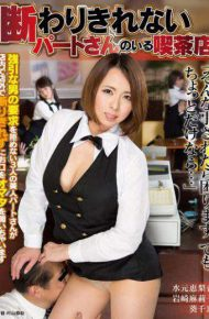 GVG-159 Coffee Shop Are Part Who Can Not Be Otherwise In
